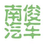 南俊汽车logo
