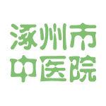涿州市中医院logo