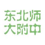 东北师大附中logo