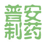 普安制药logo