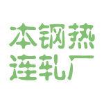 本钢热连轧厂logo