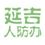 延吉人防办logo