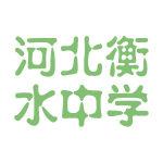 河北衡水中学logo