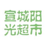 宣城阳光超市logo