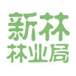 新林林业局logo