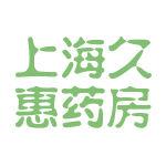 上海久惠药房logo