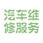 汽车维修服务logo