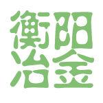 衡阳冶金logo