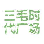 三毛时代广场logo