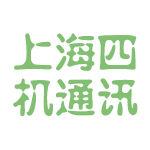 上海四机通讯logo