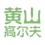 黄山高尔夫logo
