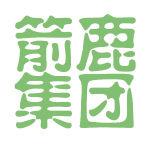 箭鹿集团logo