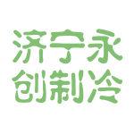 济宁永创制冷logo