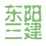 东阳三建logo