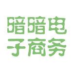 暗暗电子商务logo