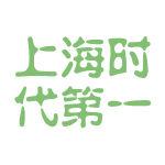 上海时代第一logo