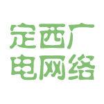 定西广电网络logo