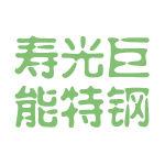 寿光巨能特钢logo