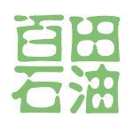 百田石油logo