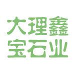 大理鑫宝石业logo