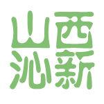 山西沁新logo