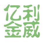 亿利金威logo
