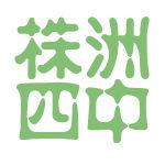 株洲市第四中学logo
