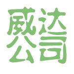 威达公司logo