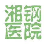 湘钢医院logo