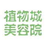 植物城美容院logo