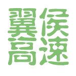 翼侯高速logo