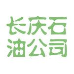 长庆石油公司logo