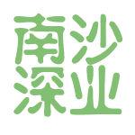南沙深业logo