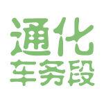 通化车务段logo