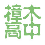 樟木高中logo