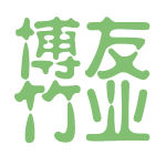 博友竹业logo