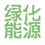 绿化能源logo