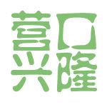 營口興隆logo