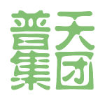 普天集团logo