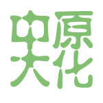 中原大化logo