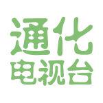 通化电视台logo