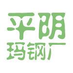 平阴玛钢厂logo
