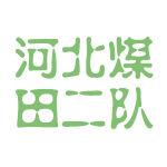 河北煤田二队logo