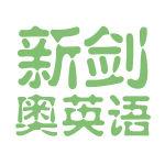 新剑奥英语logo