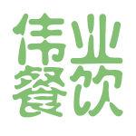 偉業餐飲logo