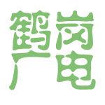 鹤岗广电logo