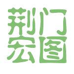 荆门宏图logo