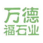 万德福石业logo
