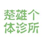 楚雄个体诊所logo