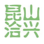 昆山洽兴logo